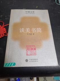 中国文库:谈美书简(馆藏)