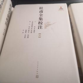 杜甫全集校注:(全十二册)