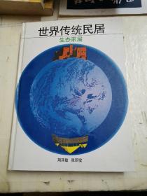 世界传统民居图集:生态家屋