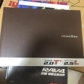 丰田皇冠汽车宣传册