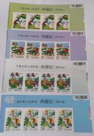 台湾 特546西游记邮票4套合售(带厂铭)