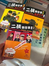 二战那些事1、2、3三册