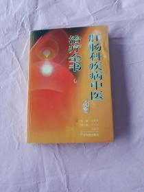 肛肠科疾病中医治疗全书