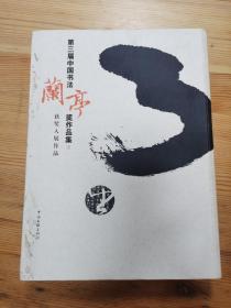 第三届中国书法兰亭奖作品集(上)获奖入展作品,终身成就奖