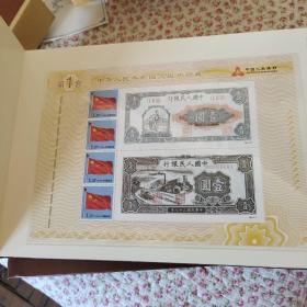 中华人民共和国人民币珍邮典藏第一套、第二套、第三套人民币专用个性化邮票
