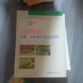 """普通高等教育""""十一五""""国家级规划教材:云南蝗虫区系、分布格局及适应特性"""