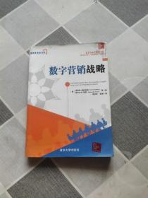 数字营销战略(管理者新知书系)