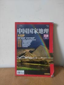 中国国家地理  大拉萨 (特刊)