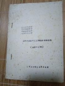 自来水系统职工工种粮食补助标准(共计71种)