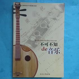 文化修养综合手册:不可不知的音乐