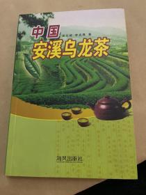 中国安溪乌龙茶