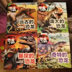 恐龙小百科 儿童百科贴纸绘本套装4册合售:远古的恐龙+庞大的恐龙+暴戾的恐龙+奇特的恐龙(套装共6册,缺2册) [0-2岁]