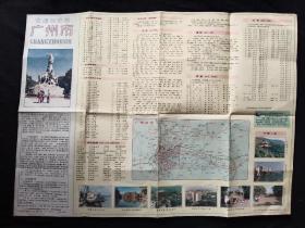 广州市交通游览图