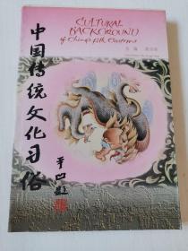 中国传统文化习俗 (作者签字本)(英文版)