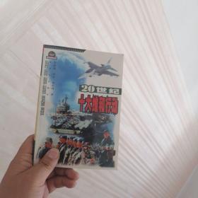 20世纪十大维和行动. 十大登陆战,十大军事理论/3册合售