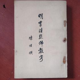 《明季滇黔佛教考》陈垣撰 科学出版社 1959年1版1印 仅印900册 馆藏 品佳 书品如图.