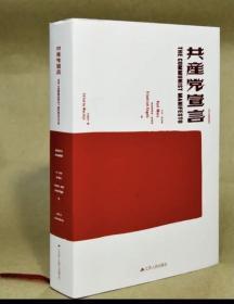 绝版|共产党宣言(影印版)