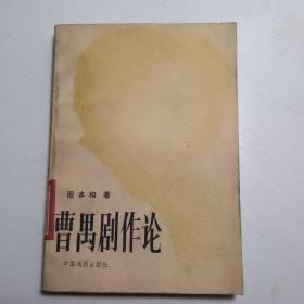 曹禺剧作论 /1981年一版一印本