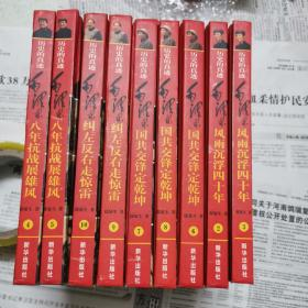 历史的真迹毛泽东