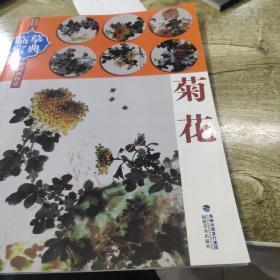 临摹宝典中国画技法:菊花