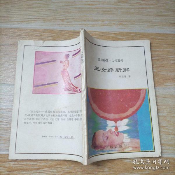 玉女经新解(玉房秘笈.古代真传)