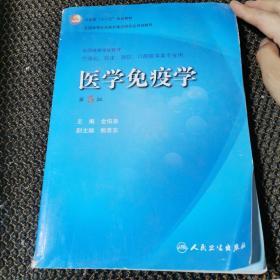 医学免疫学   第5版