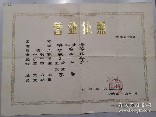 营业执照 1988