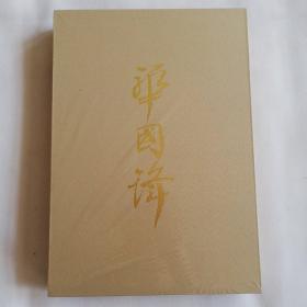 8开 华国锋画册(精装未开封)