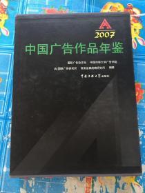 中国广告作品年鉴:2007