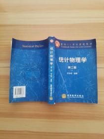统计物理学(第二版):面向21世纪课程教材