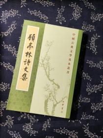 顾亭林诗文集
