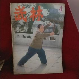 武林1983.4