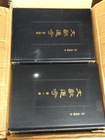 文献通考(点校本 全十四册)中华书局