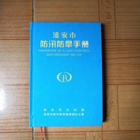 淮安市防汛防旱手册