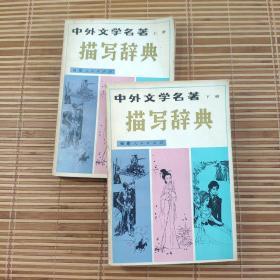 中外文学名著描写词典