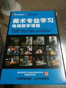 美术专业学习电视教学课程(8碟装)8光盘
