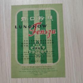 商品标:龙口粉丝-中国茶叶土产进出口公司山东省土产分公司