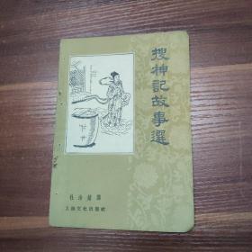 搜神记故事选 -56年印