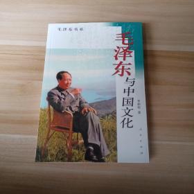 毛泽东与中国文化
