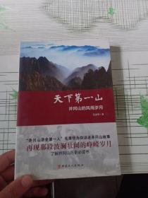 天下第一山:井冈山的风雨岁月