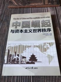中国崛起与资本主义世界秩序