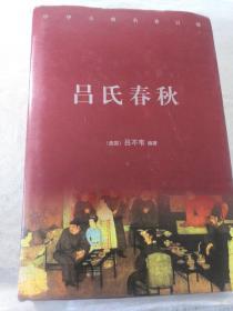 中华古典名著百部 吕氏春秋 时代文艺出版社