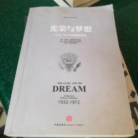 光荣与梦想(全四册):1932-1972年美国叙事史