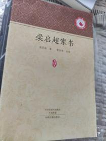 家藏文库:梁启超家书