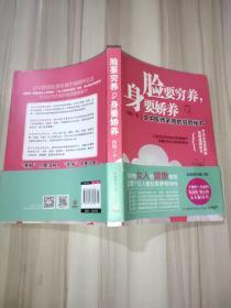 脸要穷养,身要娇养(全新图文修订版):女中医师亲授的驻颜秘方