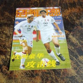 足球俱乐部2004年9月A版【无海报】