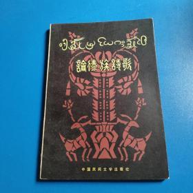 论傣族诗歌