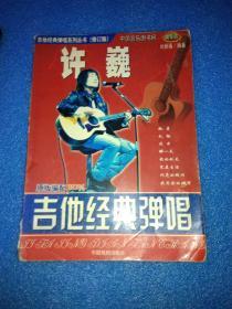 许巍吉他经典弹唱/吉他经典弹唱系列丛书