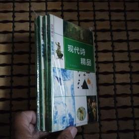《现代诗精品》《宋词精品》《元曲精品》《外国诗精品》共计4本书合售