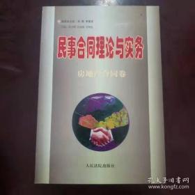 民事合同理论与实务:中介合同卷